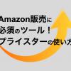 Amazon販売における必須ツール「プライスター」の使い方