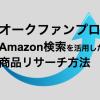 オークファンプロのAmazon検索を活用した商品リサーチ方法