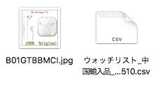 CSVファイル・ZIPの中身
