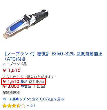 Amazon・セラー検索
