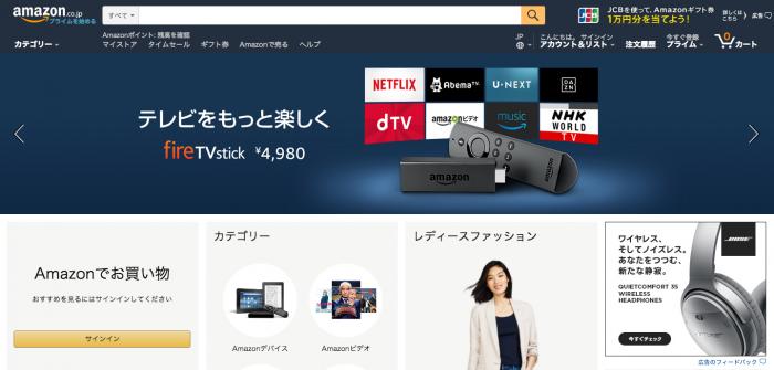 amazon.co.jp