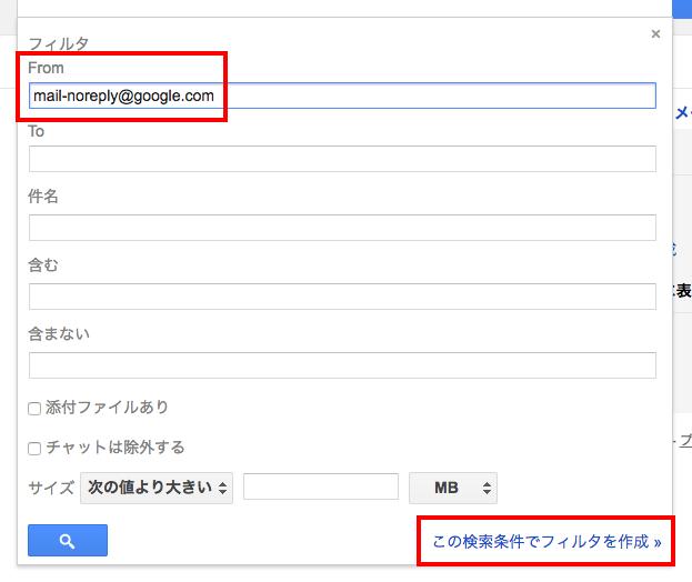 From欄にコピーしたアドレスを貼り付けこの検索条件でフィルタを作成をクリック
