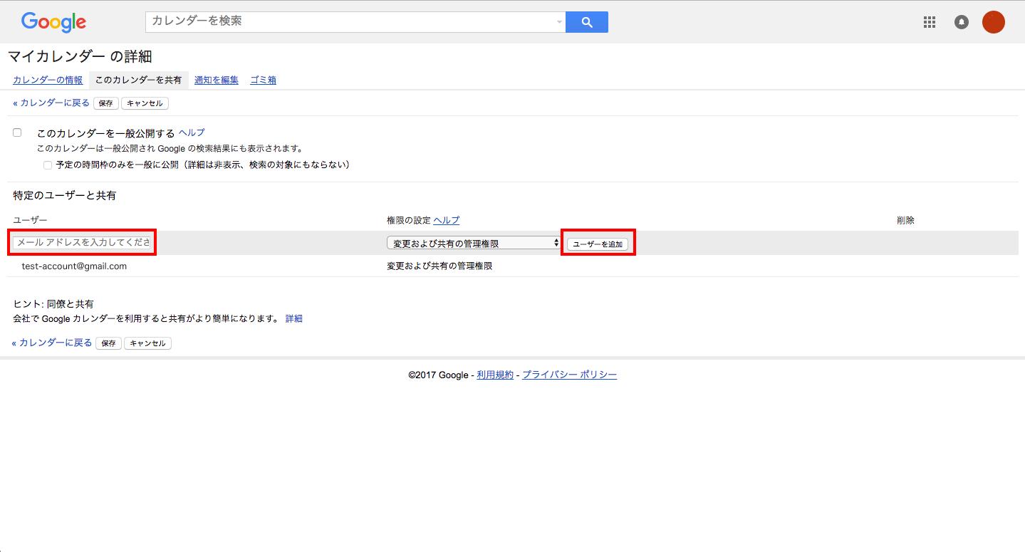 共有したいGmailアドレスを入力しユーザーを追加をクリック