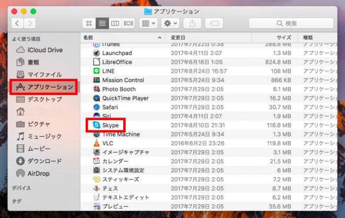 Applicationsフォルダ内にSkypeのファイルデータがコピー完了