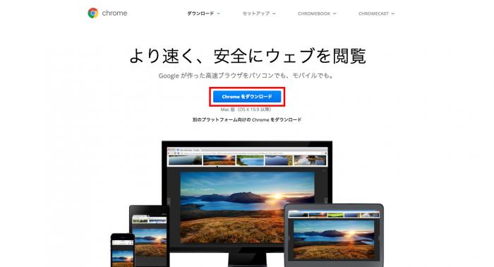 Chromeをダウンロードをクリック