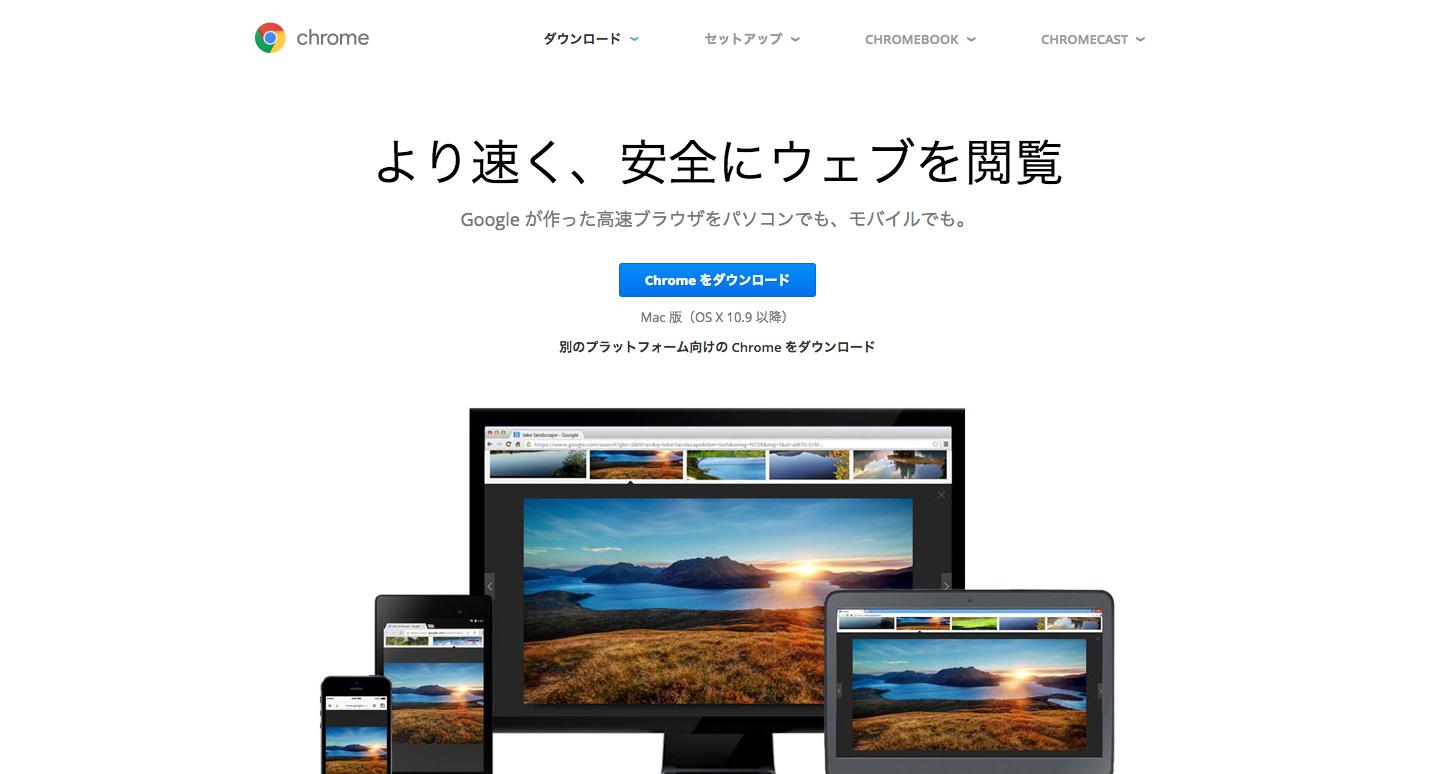 Google Chromeオフィシャルページ