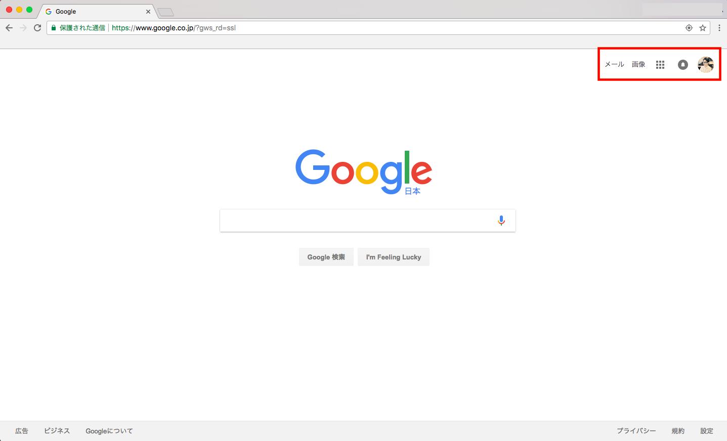 Google Chromeからマイアカウントへログイン完了