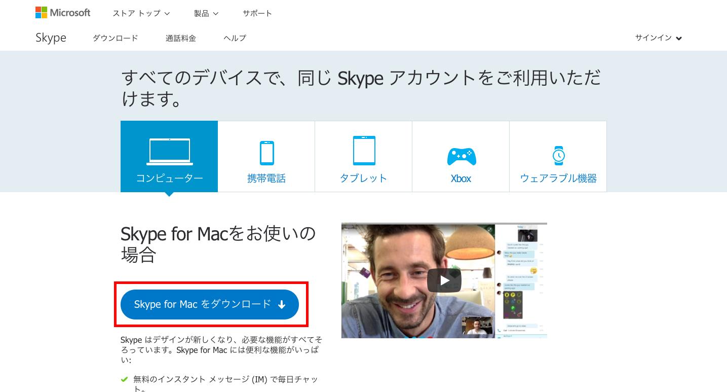 Skype for Macをダウンロード⇩