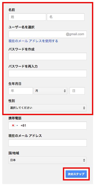 Googleアカウント作成|個人情報入力