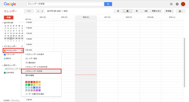共有したいカレンダーを選択後右側の↓ボタンをクリックしこのカレンダーを共有をクリック
