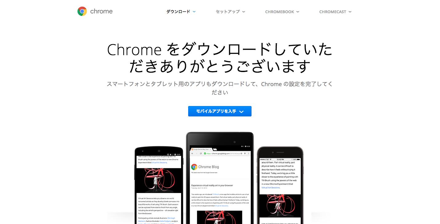 Google Chromeダウンロード完了