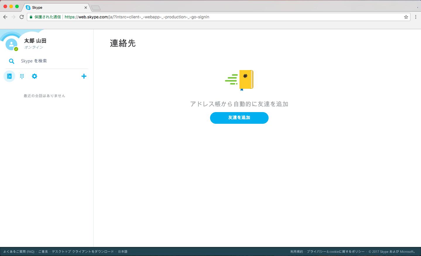 Skype for Webサインイン完了