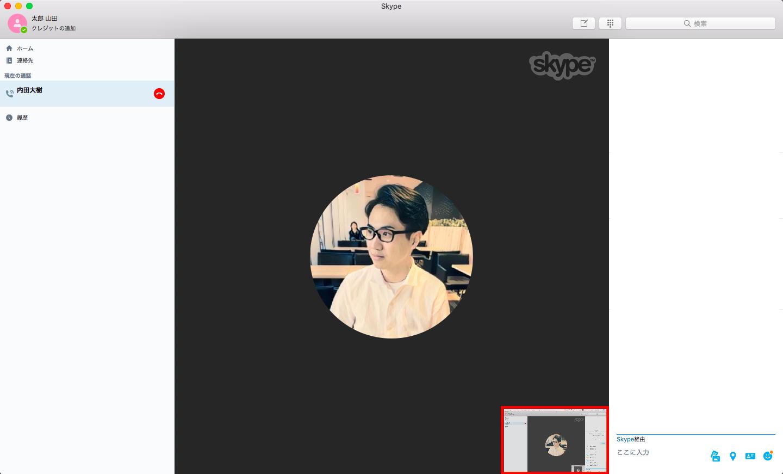 実際に相手に写っている共有画面を確認できる