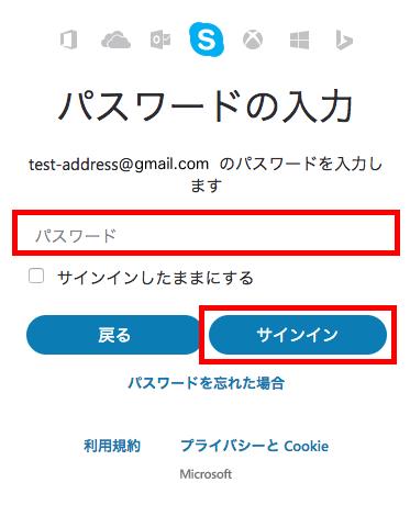 パスワードを入力しサインインをクリック