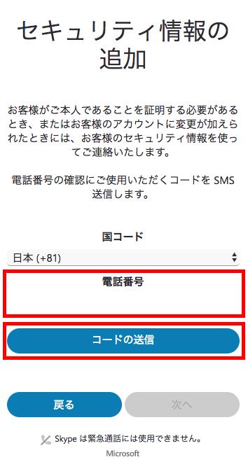 電話番号を入力しコードの送信をクリック