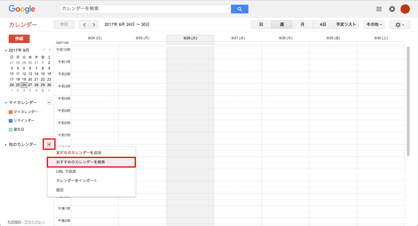他のカレンダー右側に表示の↓ボタンをクリックしおすすめのカレンダーを検索をクリック
