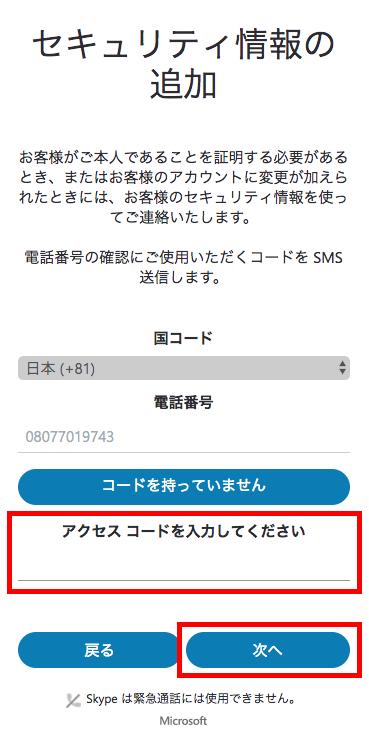 アクセスコードを貼り付けて次へをクリック