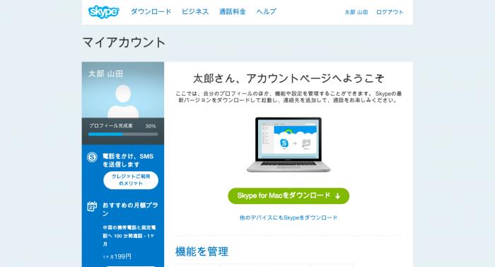 Skypeアカウントへサインインが完了