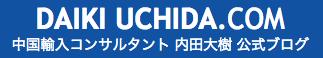 中国輸入コンサルタント内田大樹公式ブログ