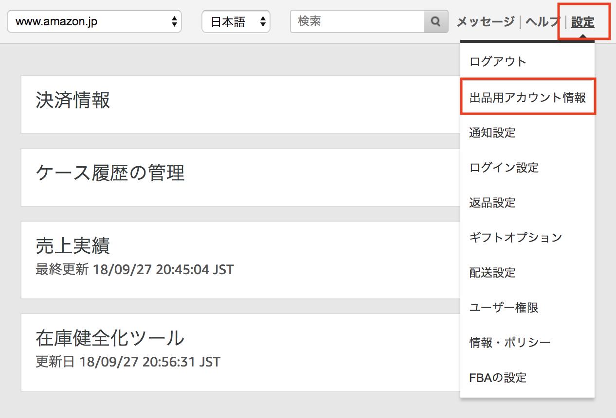 セラーセントラルログイン→設定→出品者アカウント情報