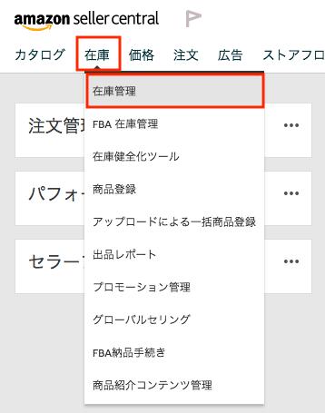 在庫→在庫管理