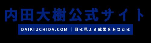 内田大樹公式サイト