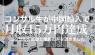 中国輸入でコンサル生のリョウさんが月利15万円を達成しました