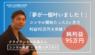「夢が一個叶いました!」クライアントの佐藤さんがコンサル開始3ヶ月で利益95万円突破しました