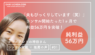 「夫もびっくりしています(笑)」クライアントの袴田さんがコンサル開始1ヶ月半で利益56万円突破しました
