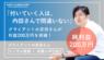 「付いていく人は、内田さんで間違いない」クライアントの吉田さんが利益200万円を突破しました