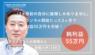 「3ヶ月前の自分に後悔しかありません」クライアントの高橋さんがコンサル開始たった4ヶ月で利益55万円を突破しました