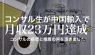 中国輸入でコンサル生のダマさんが月利23万円を達成しました